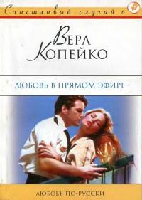 Любовь в прямом эфире - Вера Копейко