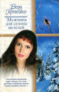 Мужчина для сезона метелей - Вера Копейко