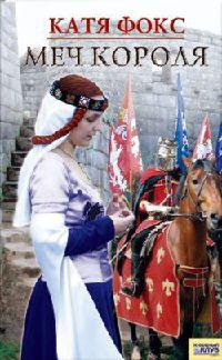 Меч короля - Катя Фокс