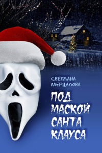 Под маской Санта Клауса - Светлана Мерцалова