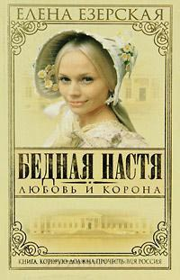 Бедная Настя. Книга 1. Любовь и корона - Елена Езерская