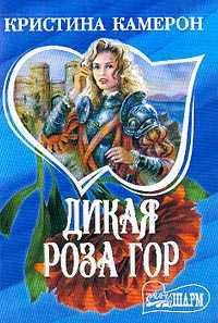 Дикая роза гор - Кристина Камерон