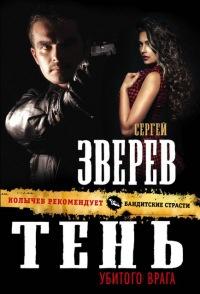 Тень убитого врага - Сергей Зверев