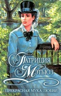 Прекрасная мука любви - Патриция Мэтьюз