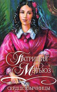 Сердце язычницы - Патриция Мэтьюз