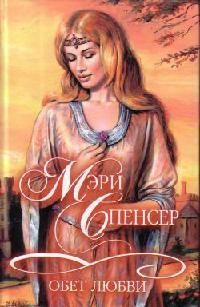 Обет любви - Мэри Спенсер