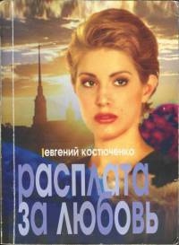 Расплата за любовь - Евгений Костюченко