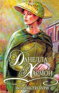 Во власти бури - Данелла Хармон