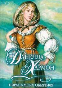 Пират в моих объятиях - Данелла Хармон