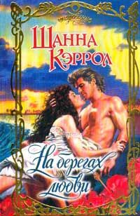 На берегах любви - Шанна Кэррол