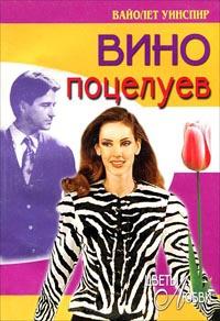 Вино поцелуев - Вайолет Уинспир