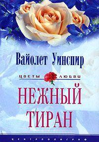 Нежный тиран - Вайолет Уинспир