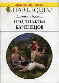 Под знаком Близнецов - Дженни Адамс