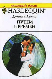 Путем перемен - Дженни Адамс