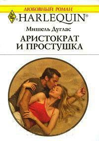 Аристократ и простушка - Мишель Дуглас