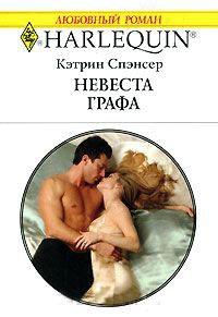 Невеста графа - Кэтрин Спэнсер