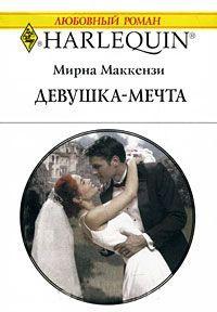Девушка-мечта - Мирна Маккензи