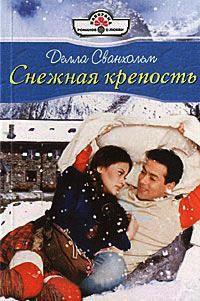 Снежная крепость - Делла Сванхольм