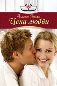 Цена любви - Алисон Эшли