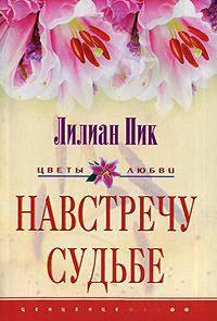 Навстречу судьбе - Лилиан Пик