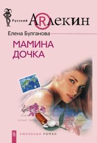 Мамина дочка - Елена Булганова