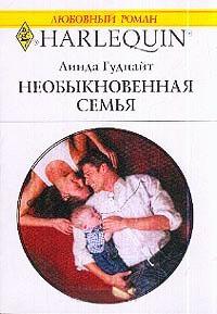 Необыкновенная семья - Линда Гуднайт