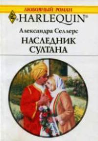 Наследник султана - Александра Селлерс