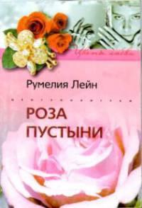 Роза пустыни - Румелия Лейн