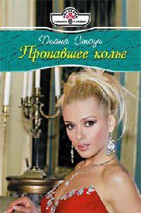 Пропавшее колье - Диана Стоун