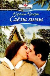 Слезы зимы - Кэролин Крафт