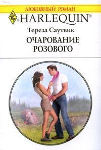 Очарование розового - Тереза Саутвик