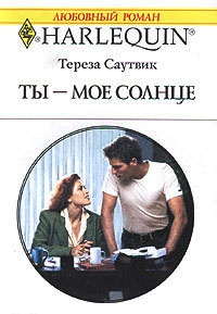 Ты - мое солнце - Тереза Саутвик