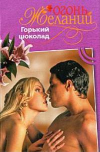 Горький шоколад - Фелиция Флакс