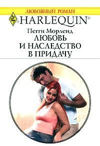 Любовь и наследство в придачу - Пегги Морленд
