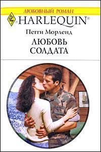 Любовь солдата - Пегги Морленд