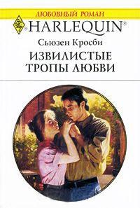 Извилистые тропы любви - Сьюзен Кросби