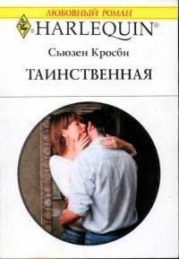 Таинственная - Сьюзен Кросби