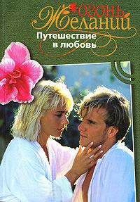 Путешествие в любовь - Джудит Мэлори