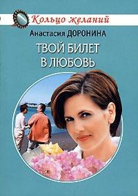 Твой билет в любовь - Анастасия Доронина