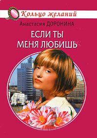 Если ты меня любишь - Анастасия Доронина