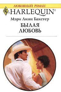 Былая любовь - Мэри Линн Бакстер