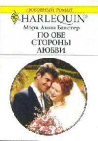 По обе стороны любви - Мэри Линн Бакстер