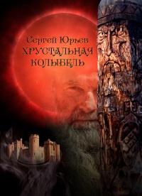 Хрустальная колыбель - Сергей Станиславович Юрьев