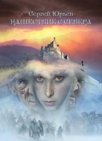 Нашествие с севера - Сергей Станиславович Юрьев