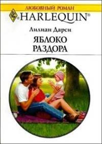 Яблоко раздора - Лилиан Дарси