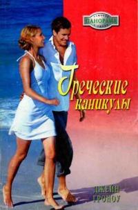 Греческие каникулы - Джейн Гроноу