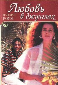 Любовь в джунглях - Маргарет Роум