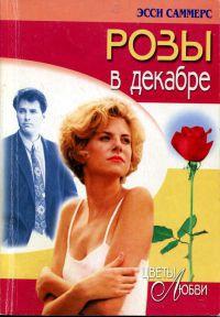 Розы в декабре - Эсси Саммерс
