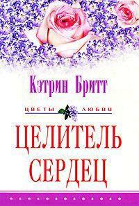 Целитель сердец - Кэтрин Бритт