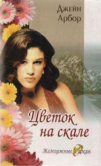 Цветок на скале - Джейн Арбор